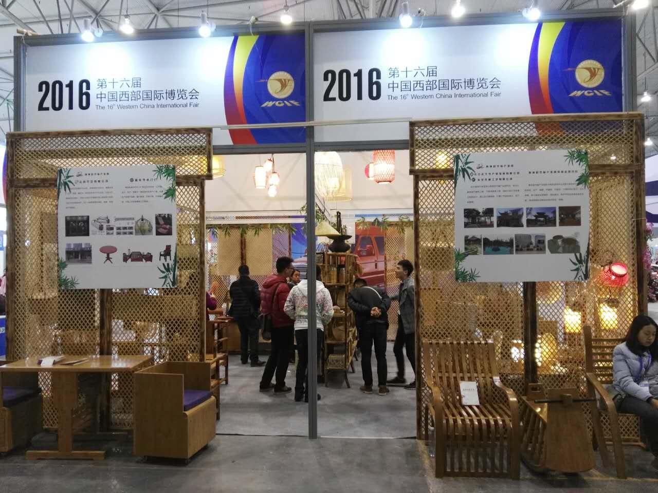 Chongyi Rattan attend 2016 Western China International Fair In Chengdu