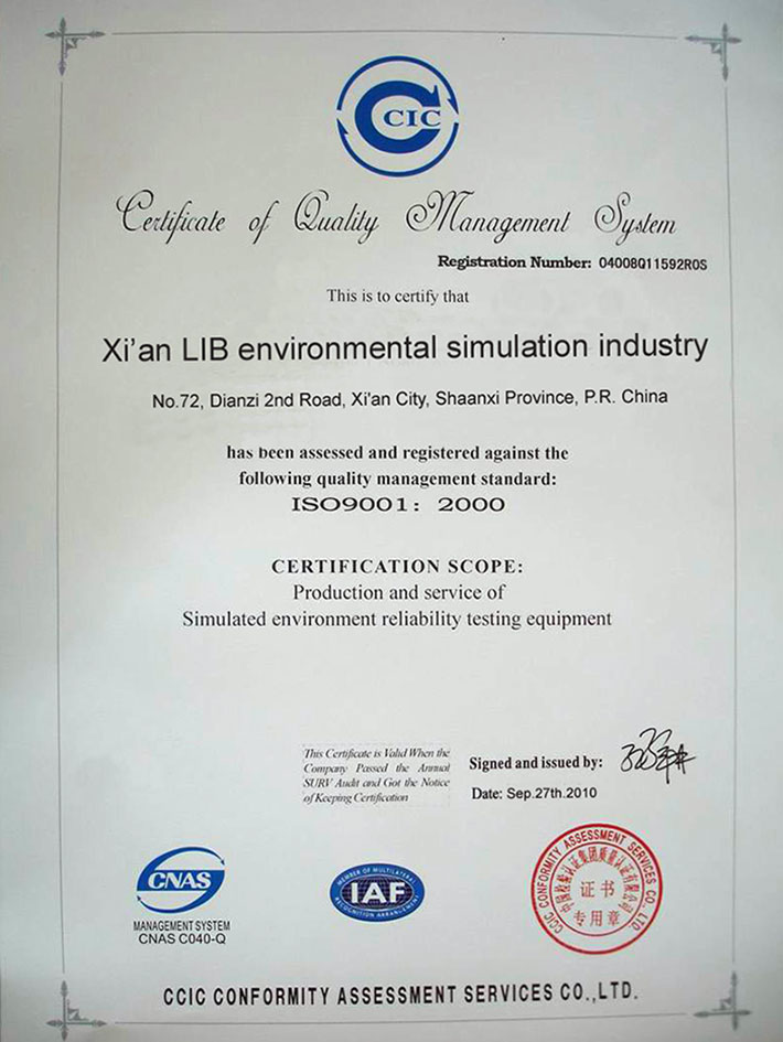 ISO certificate for test chamebr