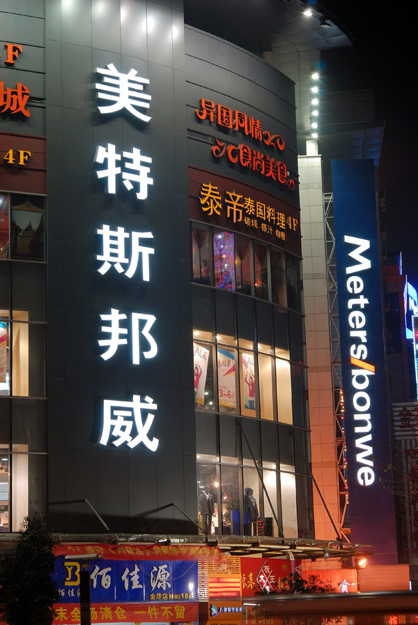 advertising signs and light boxes-3