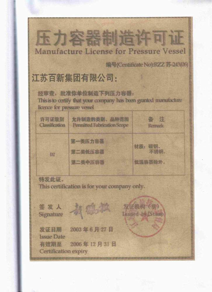 pressure vessel manufacturing license