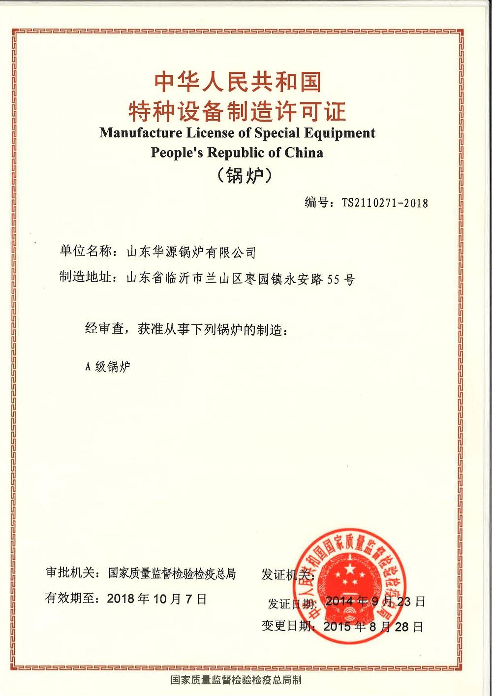 Grade A boiler manufacturing license