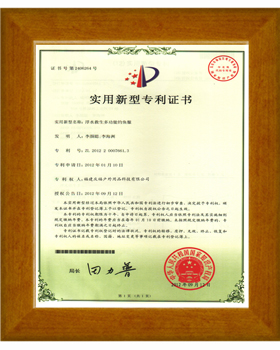 Patent of Utility Model Certificate