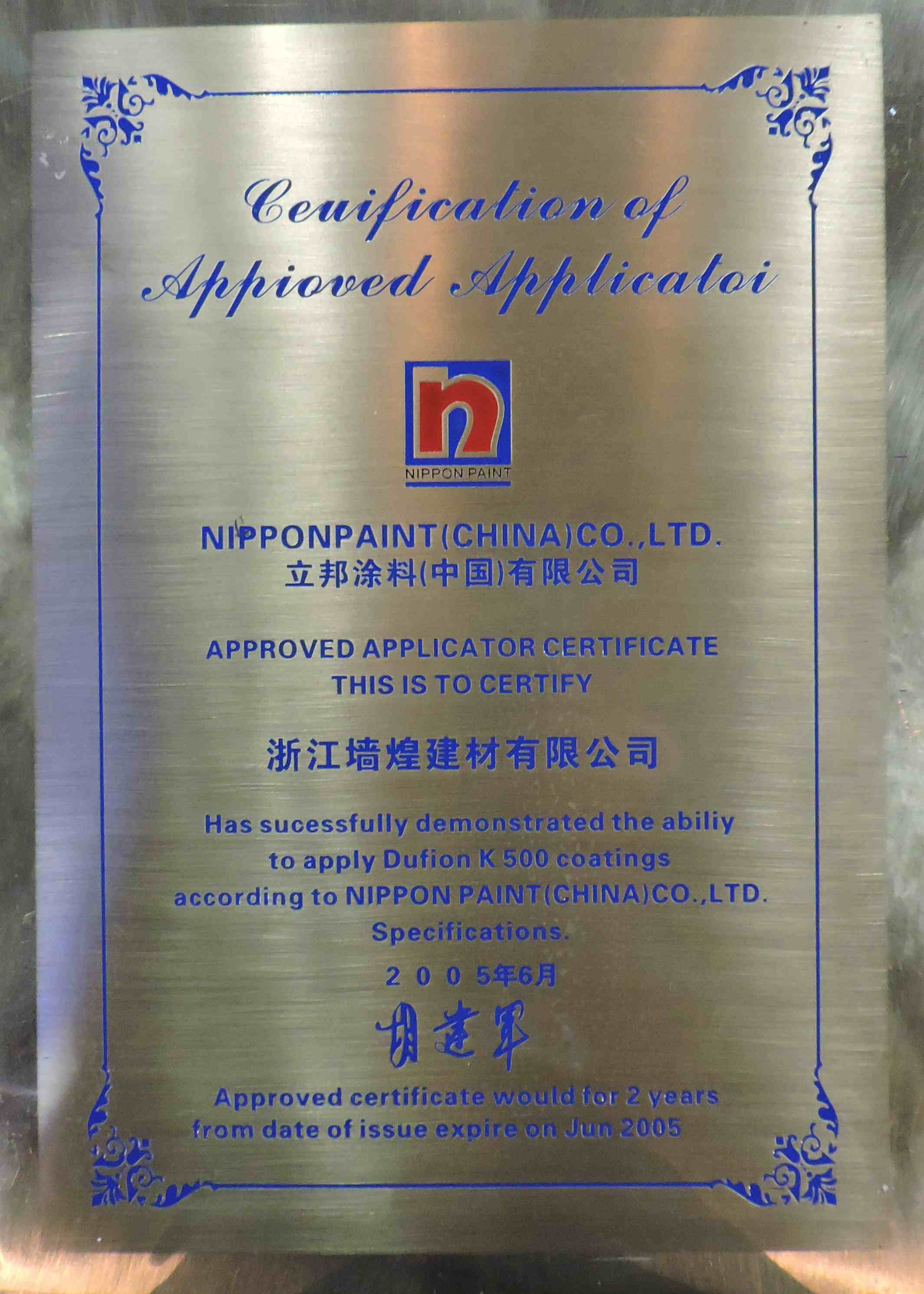 Nippon Supplier certificate
