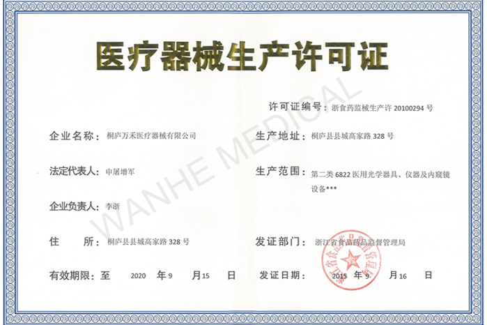 CFDA License-ZH 20100294
