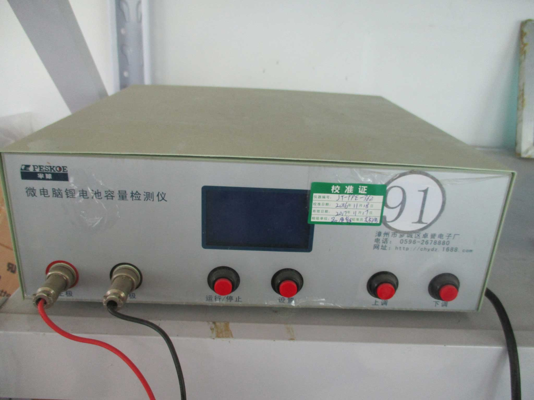 machine for test battery