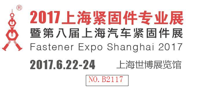 Fastener Expo Shanghai 2017 Booth NO.2117