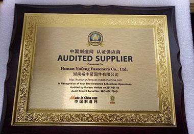 Audited Supplier Medal