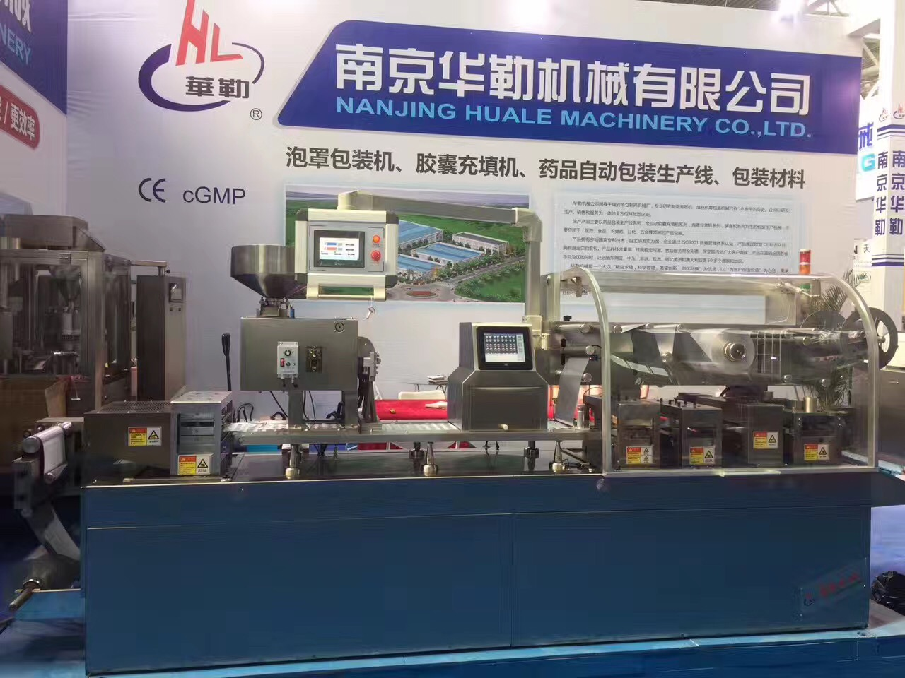 2017 Qingdao Exhibition