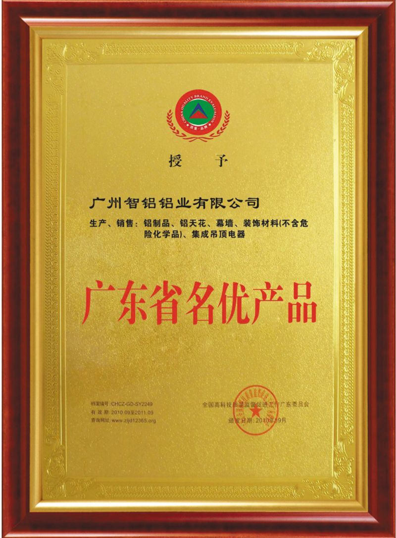 Guangdong Famous Brand High-quality Products Certification