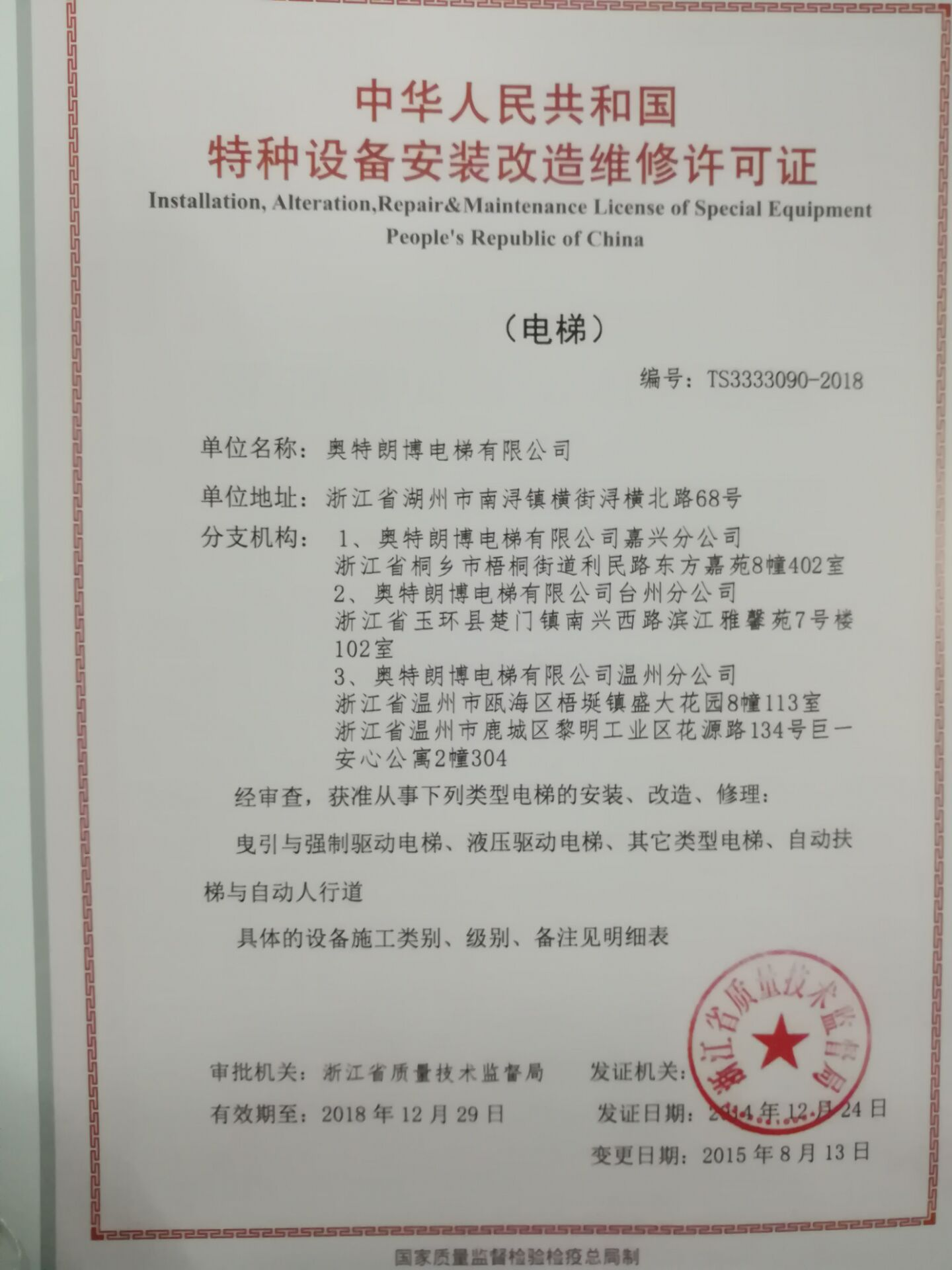 Installation, Alteration, Repair&Maintenance Lincence of Special Equipment People's Republic of China