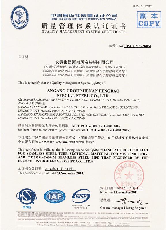 China Classification Society Cerificate