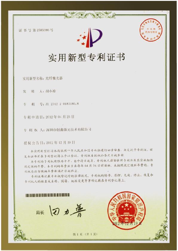 Patent of fiber laser