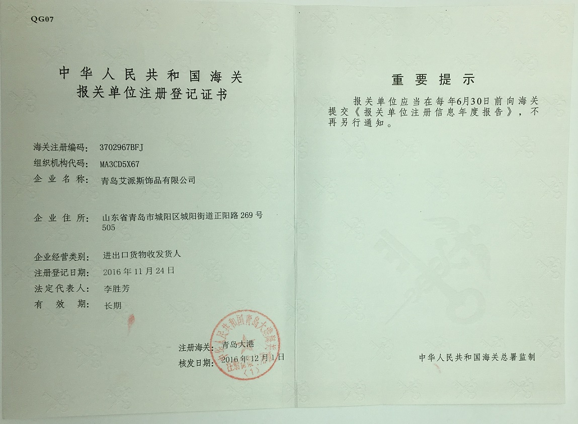 Chinese customs registration certificate