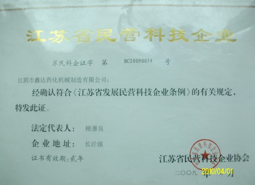 Private scientific and technological enterprise of jiangsu province
