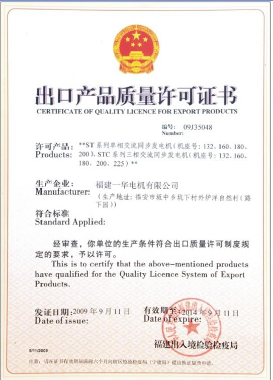 Certifiate of Quality Licence for Export Products