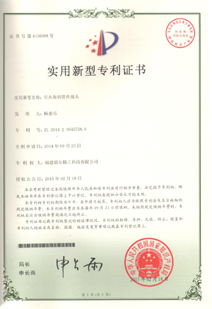 assemble positioning line patent certificate