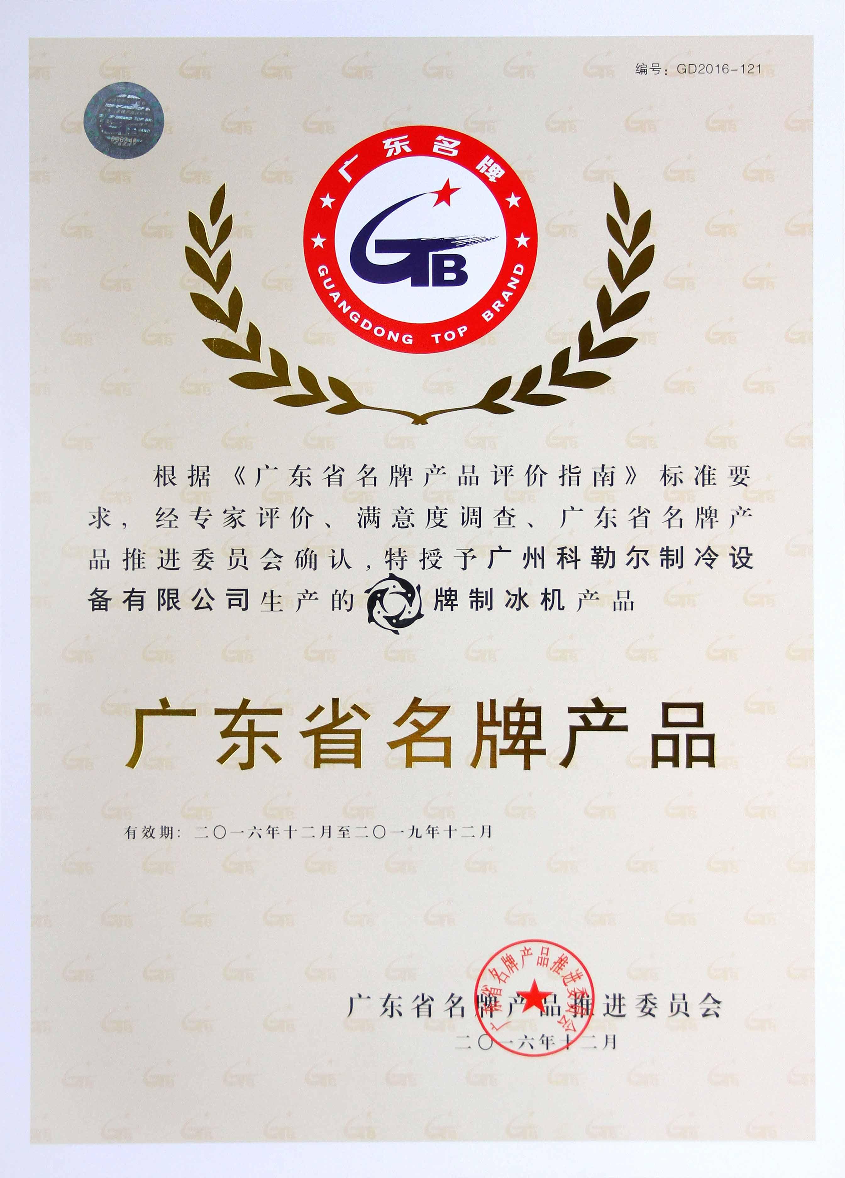 Certificate for famous brand enterprise