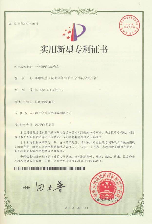 Utility Model Patent Certificate 2
