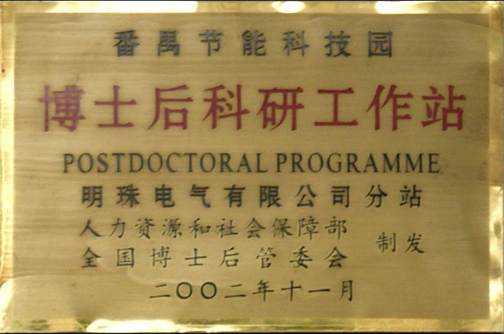 Postdoctoral Programme Station-PE