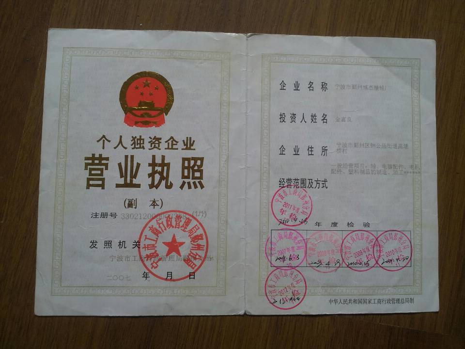 Business License, We have created our company in 2007,