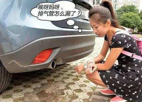 How dangerous is the drip from the exhaust pipe?