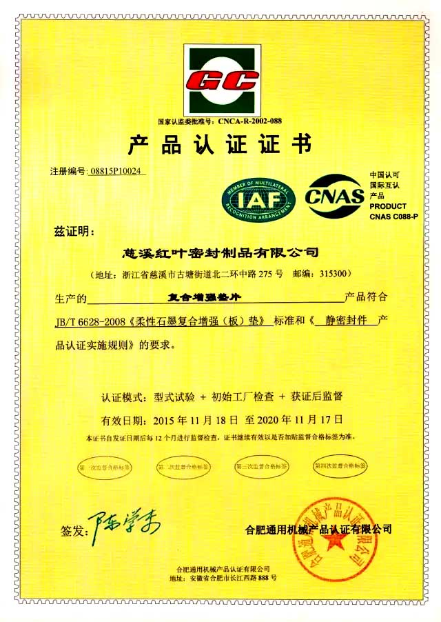 GC Certificate for Expanded Graphite Cut Gasket