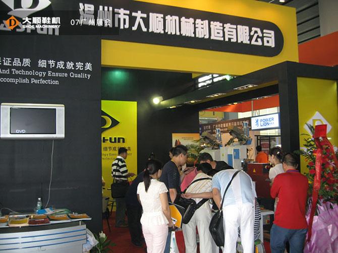 Dashun machinery in Guangzhou exhibition