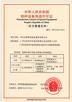 special equipment manufacture