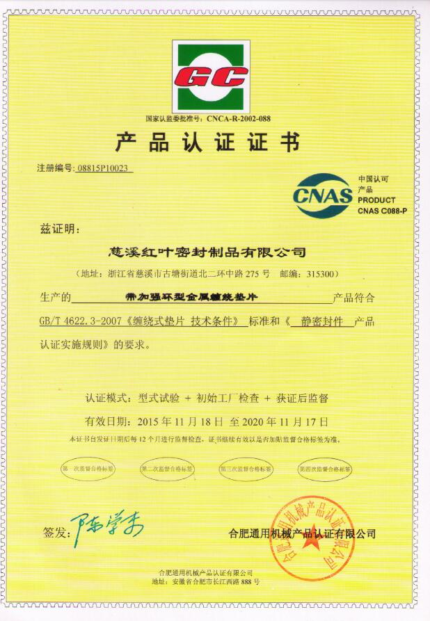 GC Certificate for Spiral Wound Gasket