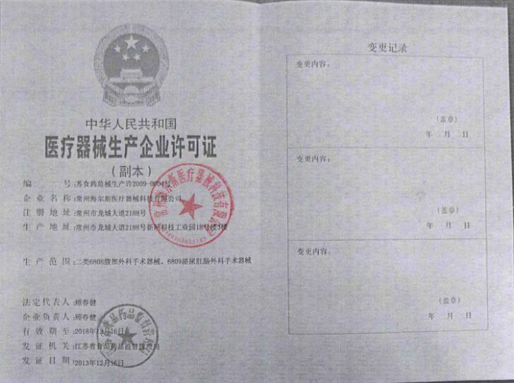 CFDA License-SU2009-0004