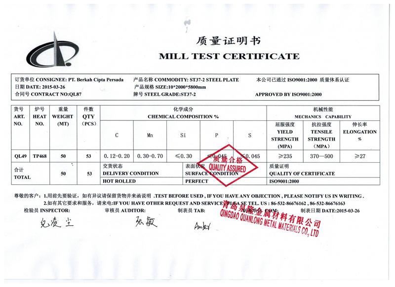 Mill Test Certificate St37 2 Steel Plate Qingdao