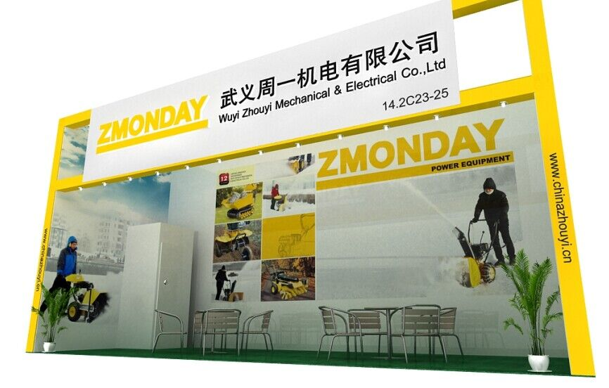 117th Canton Fair 14.2C 23-25