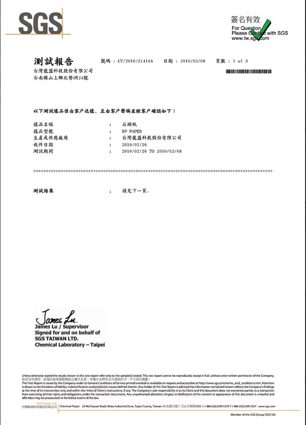 FDA Environmental test report (1/3)