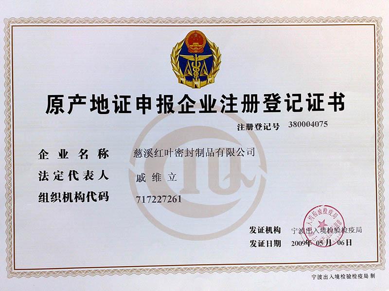 C/O Certificate