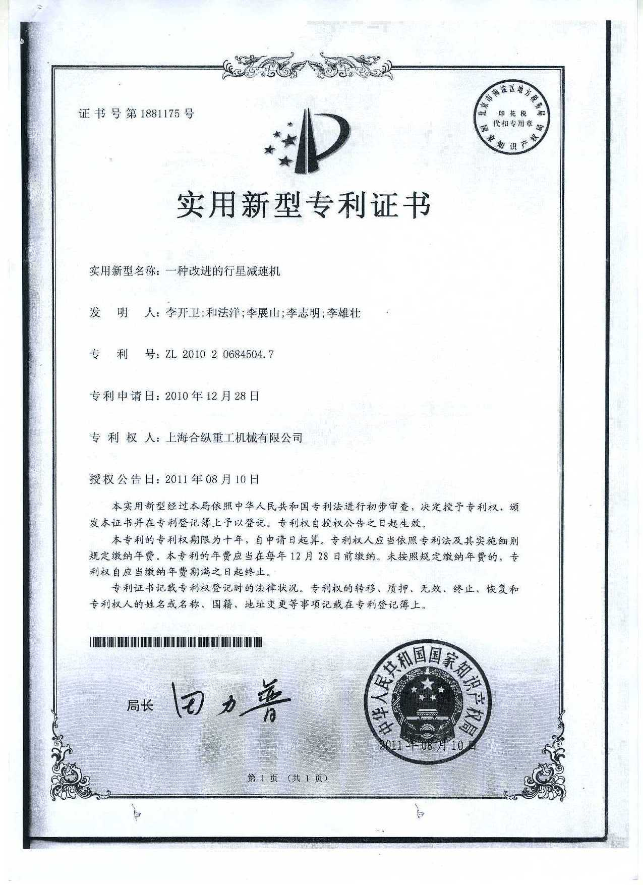 Patent Certificate of Planetary Gearbox