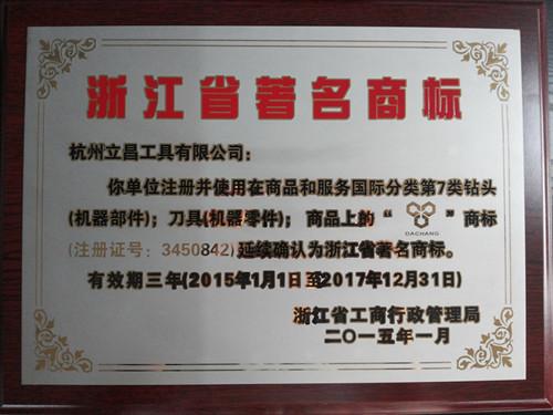 Famous trademark in zhejiang