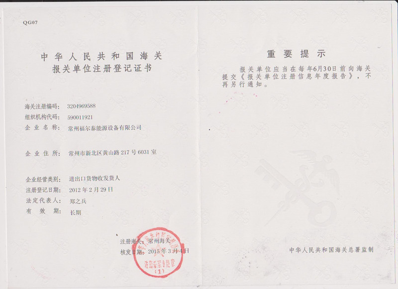 Import and Export licence