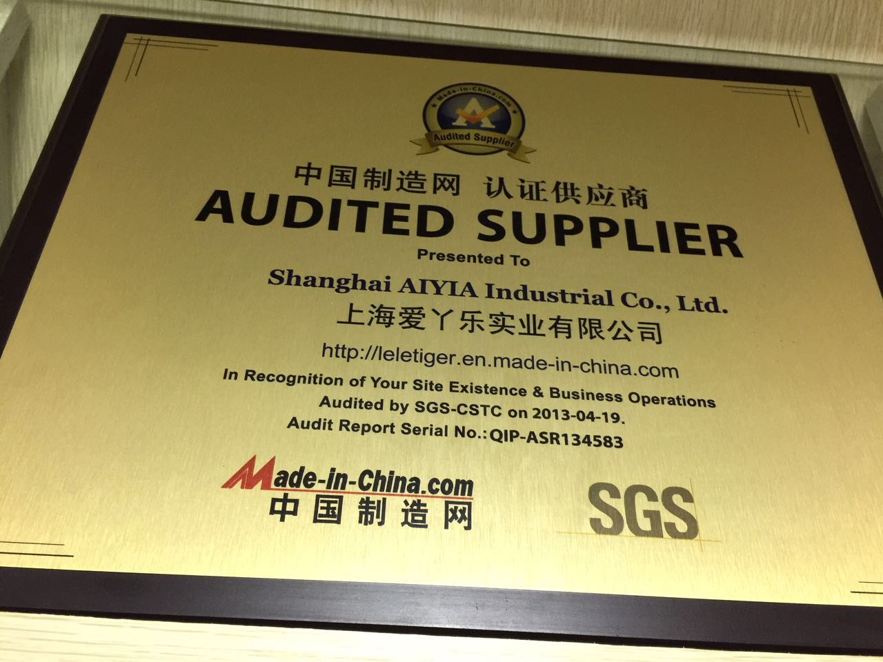 Audited Supplier -Made In China-Shanghai Aiyia Industrial Co.,Ltd