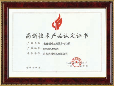 High and new technology certificate