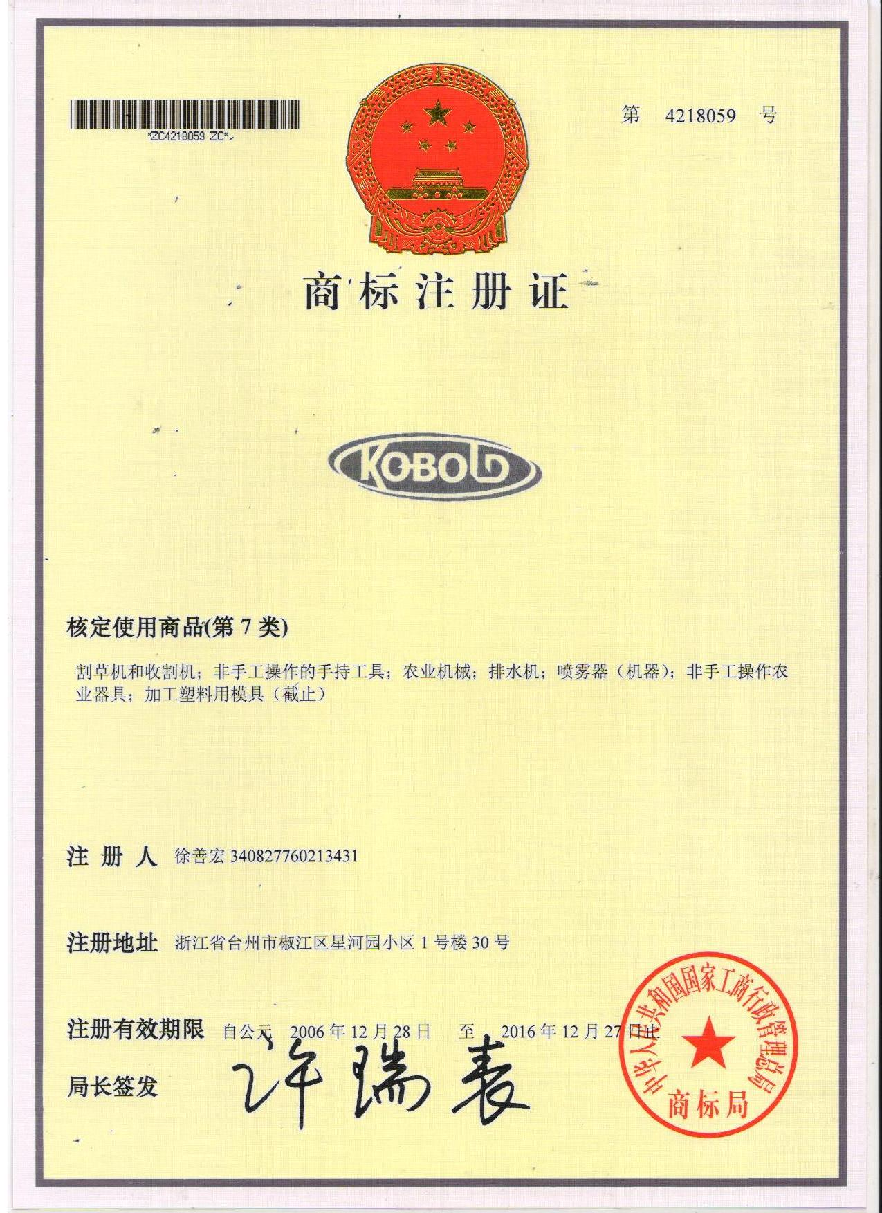 KOBOLD brand certification
