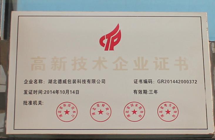 hubei dewei a high - technology company
