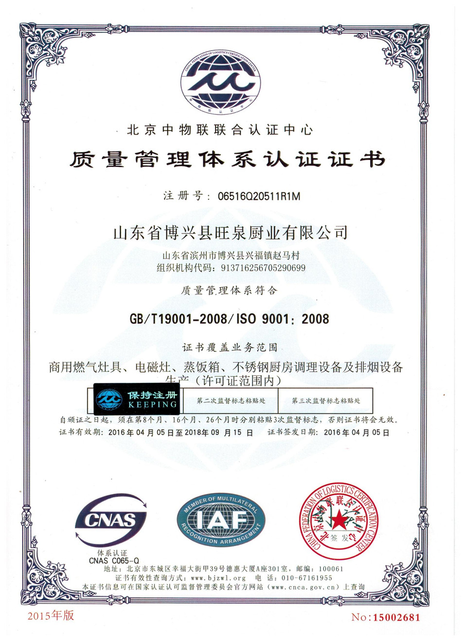 ISO9001:2008 Quality Management System Certification