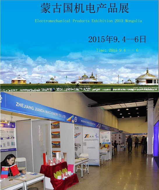Electromechanical Products Exhibition 2015 Mongolia