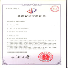 Product Patent Certificate SY999