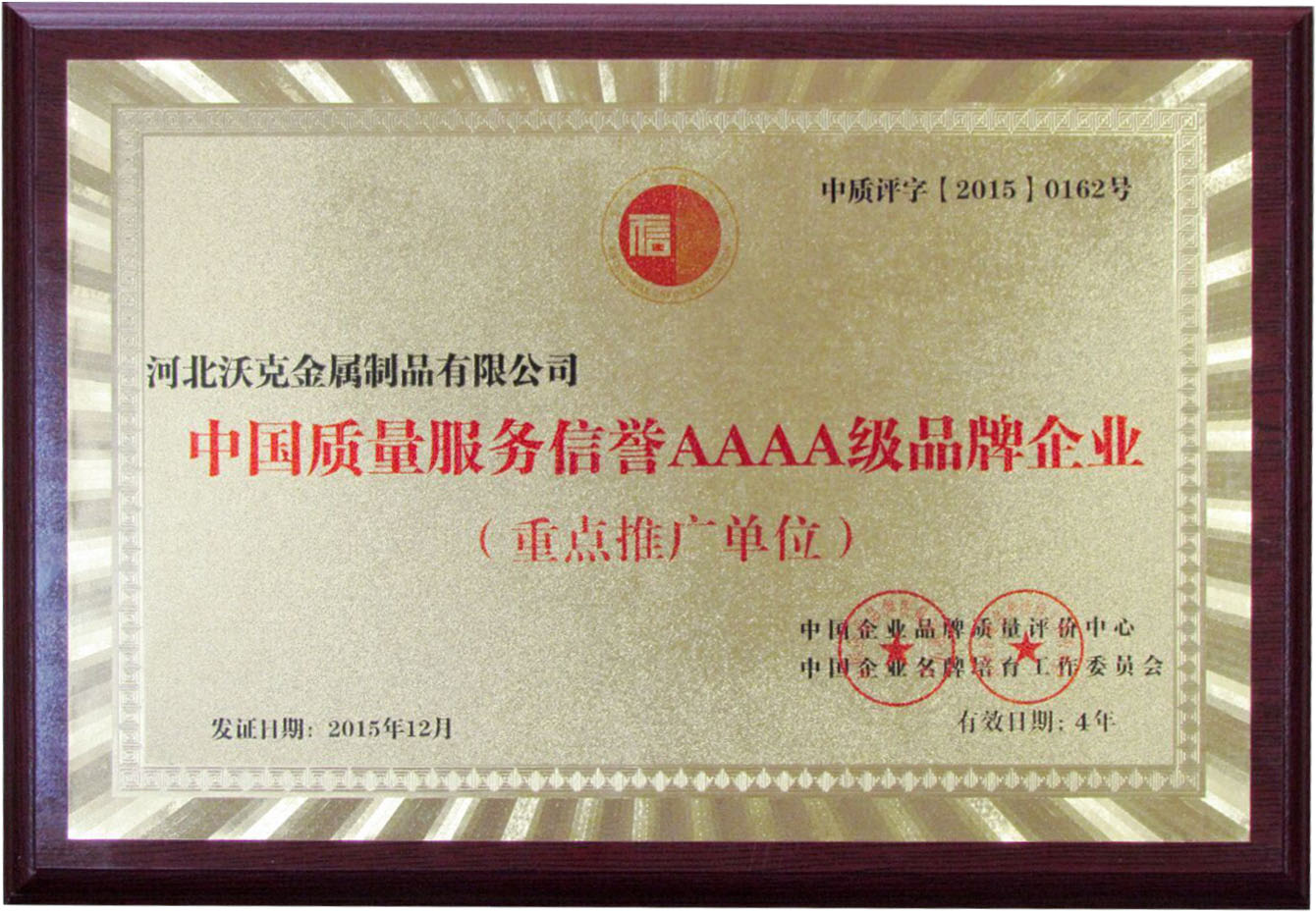 China quality service&reputation AAAA enterprise