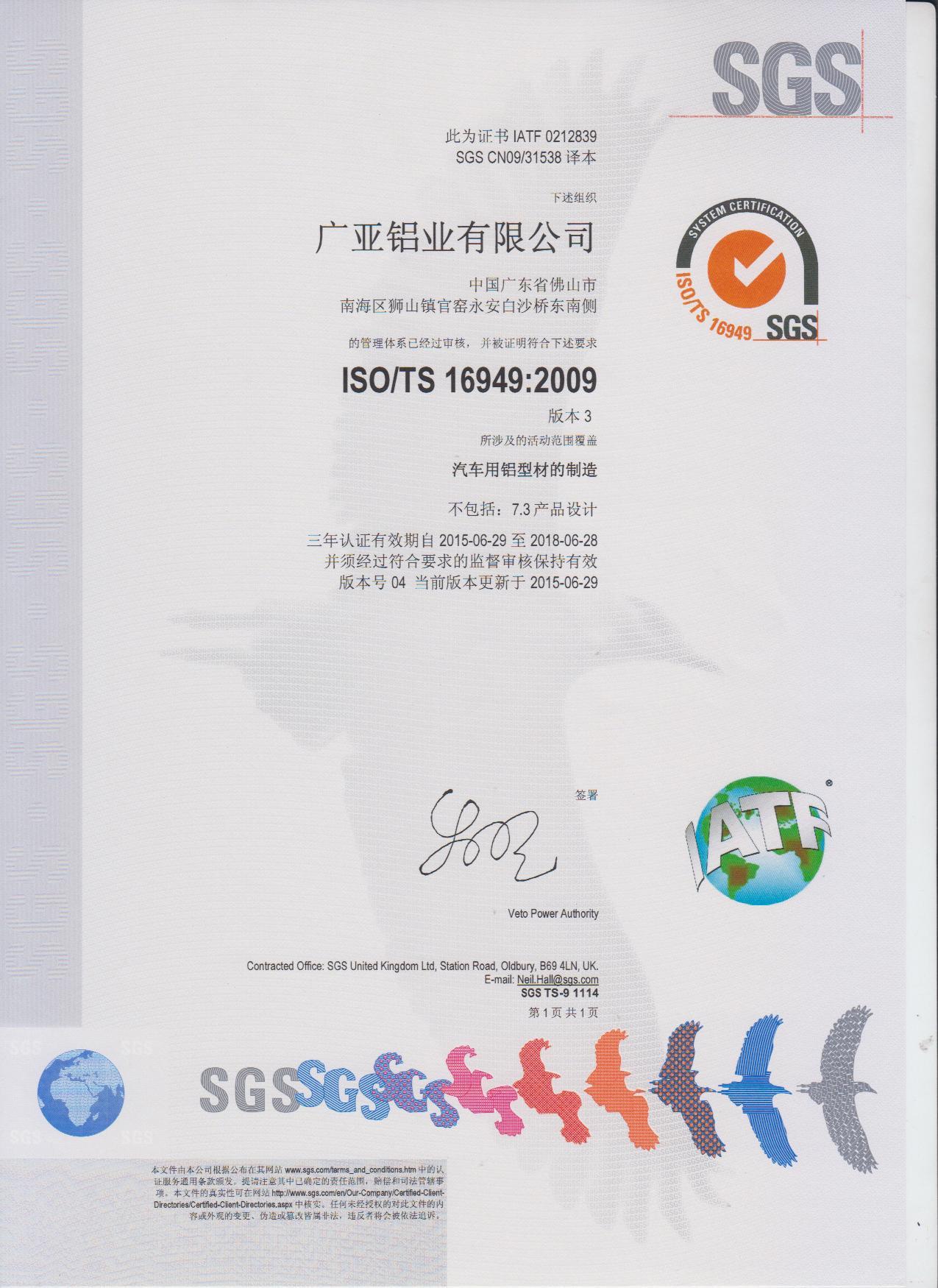 SGS TS16949