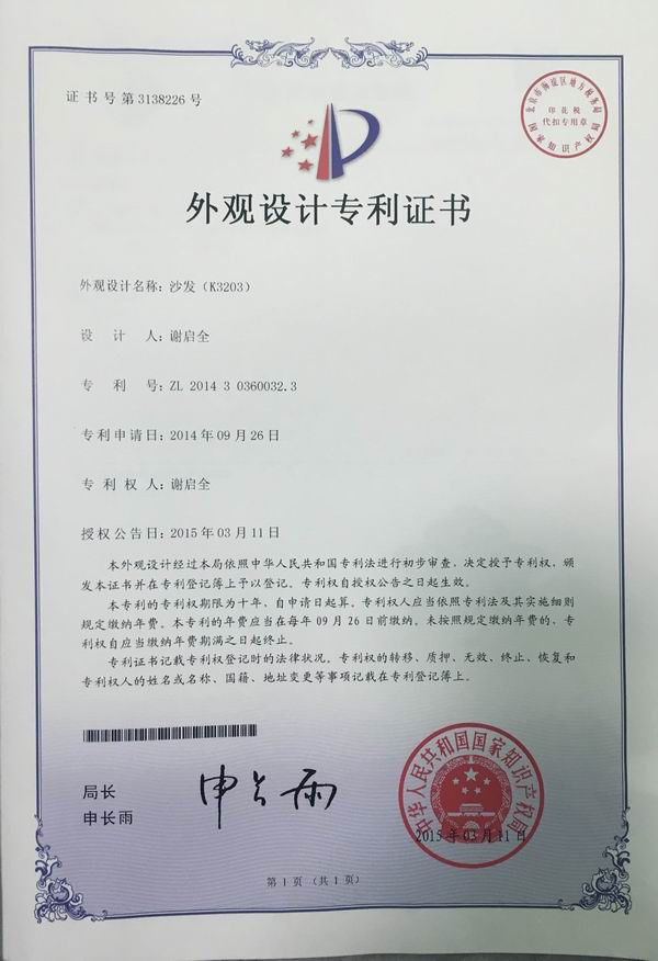 certificate of design patent3