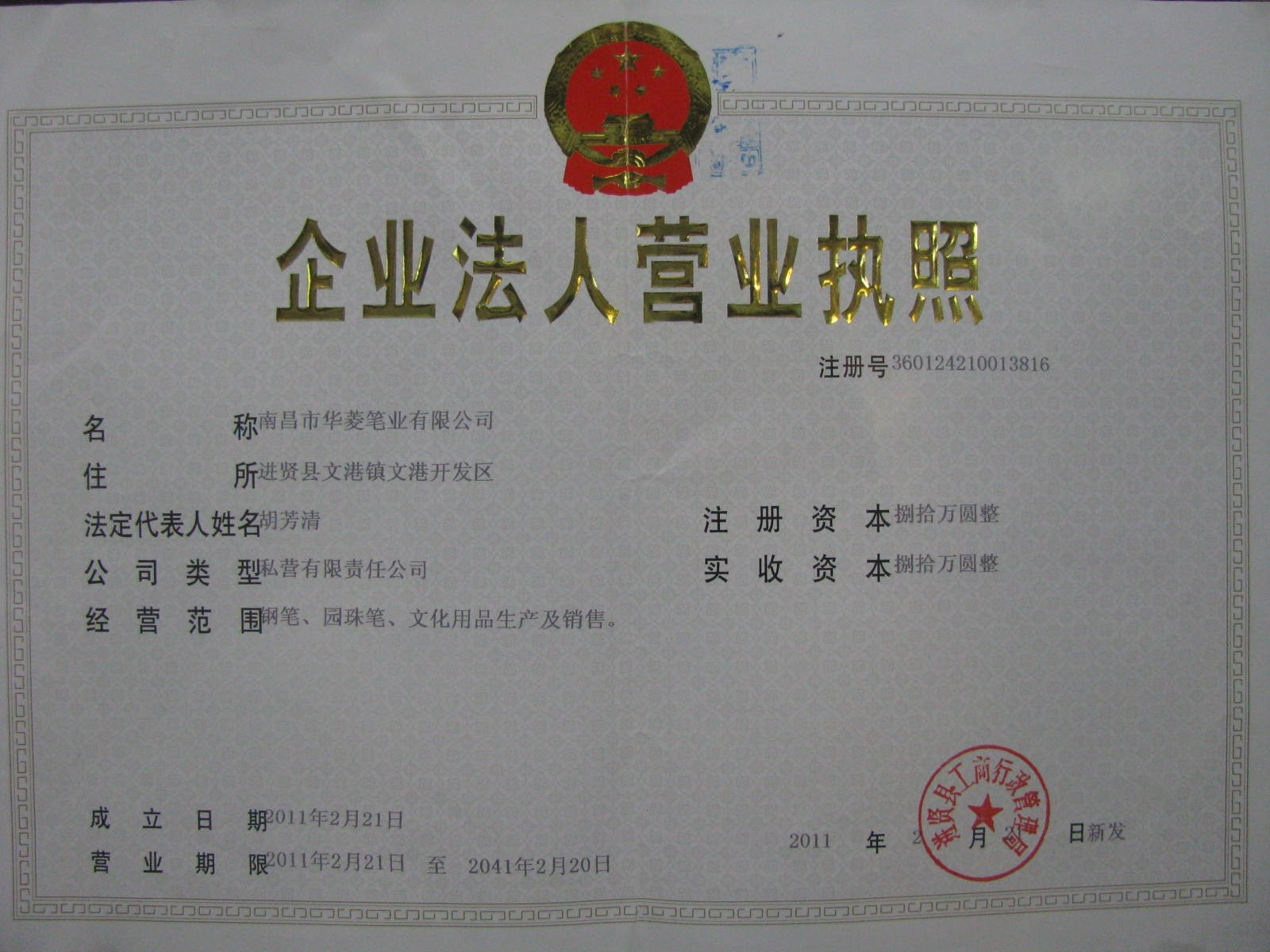business licence