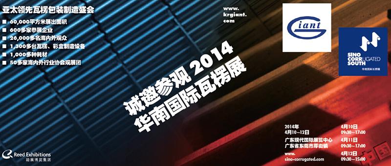 Sino Corrugated 2014
