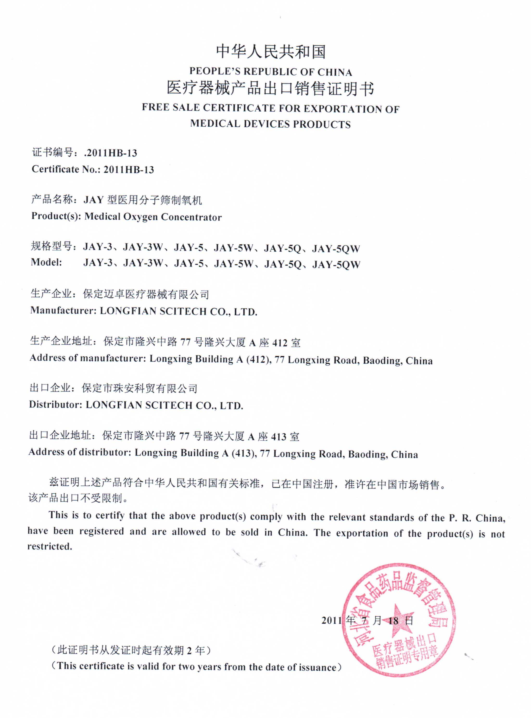 sle of certificate free sale certificate longfian scitech co ltd